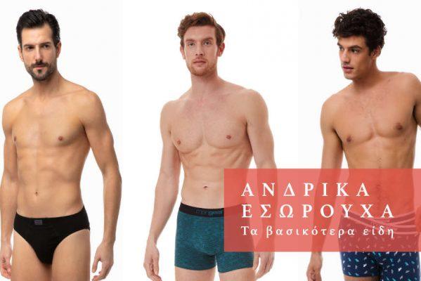 Τρεις άνδρες μοντέλα ποζάρουν φορώντας σλιπάκια και μπόξερ που είναι οι βασικοί τύποι ανδρικών εσωρούχων.